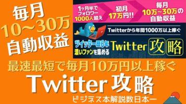【3分で解説】【実績ゼロから初月17万円】最速最短で毎月10万円以上稼ぐTwitter攻略 まつもと #313【ビジネス本研究所】