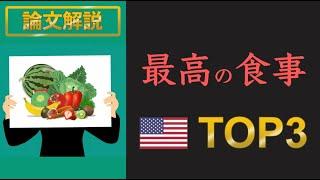 【2021年最高の食事】アメリカ ベストダイエットTOP3に関する論文解説【体脂肪燃焼】【クロマッキー大学】