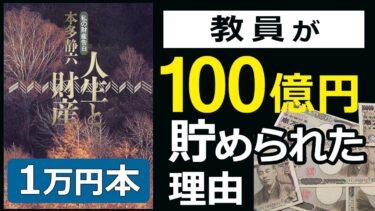 【1万円本】「人生と財産」究極!のまとめ② 本多 静六著【人生を変える学校】