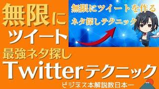 【3分で解説】『無限』にツイートを作る最強ネタ探しTwitterテクニック さとし@小説家マーケター #290【ビジネス本研究所】