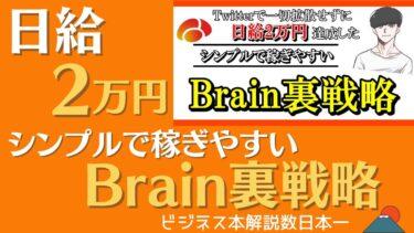 【完全版】初心者がSNSを一切使わずに日給2万円稼いだBrain戦略 カイ 副業マスター #300【ビジネス本研究所】