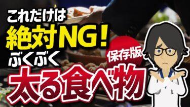 【保存版】「これだけは絶対NG!ぶくぶく太る食べ物」を世界一わかりやすく要約してみた【本要約】【本要約チャンネル※毎日19時更新】