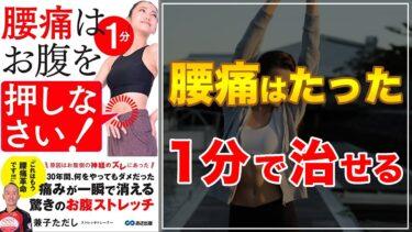 【腰痛の治し方!】腰痛は1分 お腹を押しなさい!【お腹ストレッチ】【クロマッキー大学】
