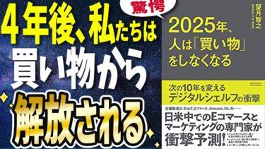 【ベストセラー】「2025年、人は「買い物」をしなくなる」を世界一わかりやすく要約してみた【本要約】【本要約チャンネル※毎日19時更新】