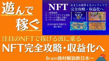 【1分で解説】NFT完全攻略・収益化へ 新宮孟司 #324【ビジネス本研究所】