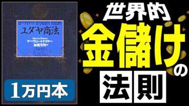 【1万円本】「ユダヤ商法②」究極のまとめ マーヴィン・トケイヤ―著【人生を変える学校】